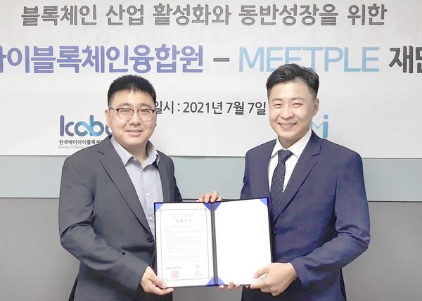 선량 한국AI블록체인융합원 이사장(왼쪽)과 김원중 밋플 대표가 7일 오후 서초동 융합원에서 업무협약식을 갖고 블록체인산업 활성화에 협력하기로 했다.